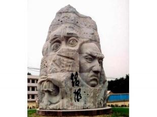 石材雕刻-纪念碑:铭恨碑