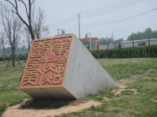 石材雕刻-梦溪笔谈
