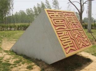 石材雕刻-篆文石雕