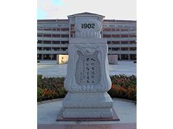 石材雕刻-1902立碑石雕
