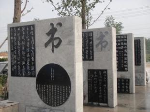 石材雕刻-书法石雕