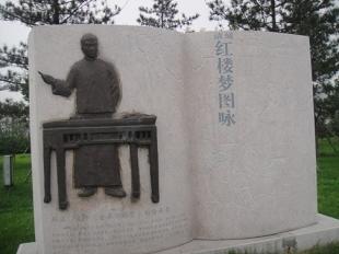 石材雕刻-红楼梦图咏